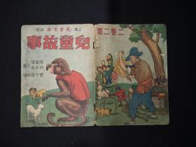 兒童故事(只剩下封面底面)