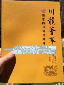 玩川龙书籍,川龙荟萃