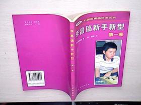 李昌镐新手新型(第一卷)
