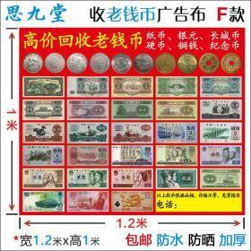 F下鄉趕集擺地攤收貨古玩古董紙幣雜項古錢幣收古玩廣告布宣傳單
