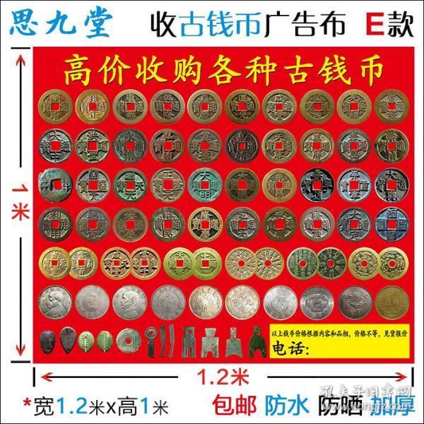 E下鄉趕集擺地攤收貨古玩古董紙幣雜項古錢幣收古玩廣告布宣傳單