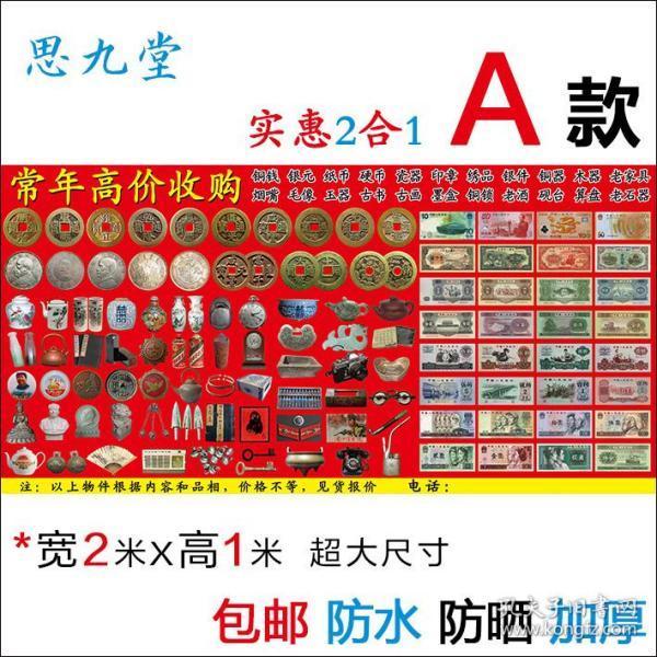 A趕集擺地攤收貨古玩古董紙幣雜項古錢幣下鄉收古玩廣告布宣傳單