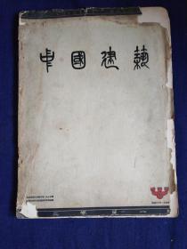 """民国23年,8开:《中国建筑》(第二卷第一期)——其中包括几十页介绍百乐门的文字和图片,内有""""上海租界房屋建筑章程"""""""