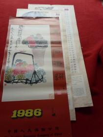 懷舊收藏掛歷年歷1986《齊白石畫選》12月全掛歷中國文學編輯部