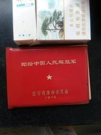 约96开,〈小本〉。赠给中国人民解放军日记本。写满医学笔记