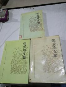 张爱玲文集(一、二、四)