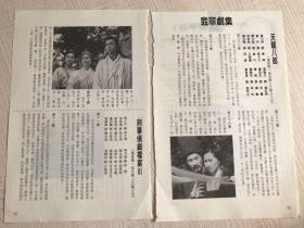 天龙八部 陈浩民 32开港台原版杂志彩页