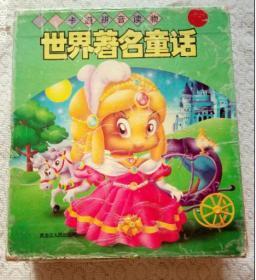 【卡通拼音读物 世界著名童话ABCDE 5册全