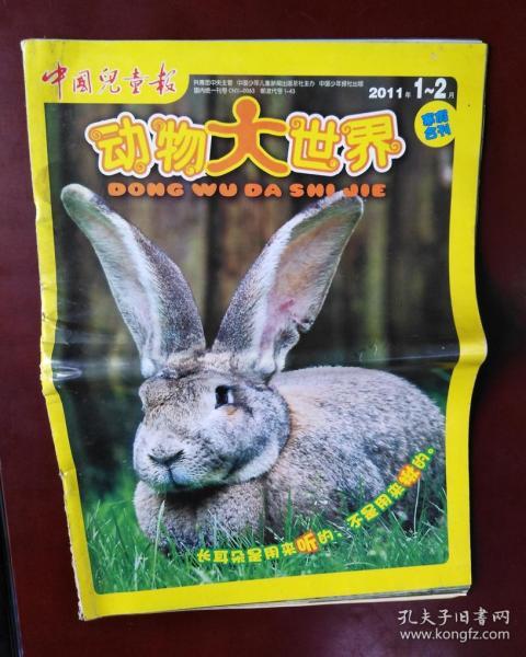 中國兒童報·動物大世界(2011年1~2月 寒假合刊)