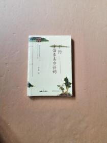 于丹:重温最美古诗词