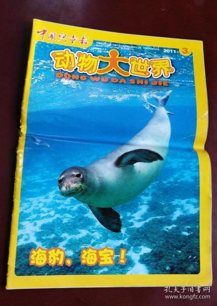 中國兒童報·動物大世界(2011年3月 海豹,海寶!)