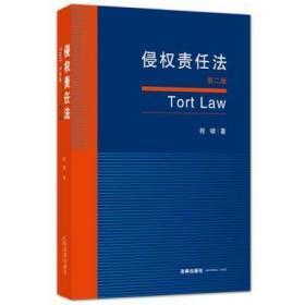 侵权责任法(第二版) 程啸 法律出版社