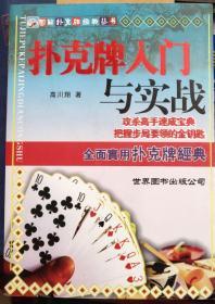 扑克牌入门与实战(图解扑克牌经典丛书)