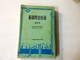 R115214 基础阿拉伯语第四册(纯阿拉伯文版)(一版一印)