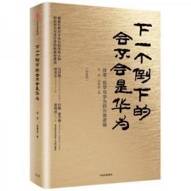 正版二手 下一个倒下的会不会是华为(终极版)精装版 田涛、吴春波 中信出版集团 9787508678719