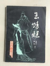 玉蜻蜓:《话本小说》.第三辑(内有精美插图)【作者吴清汀签名本】