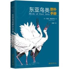 东亚鸟类野外手册