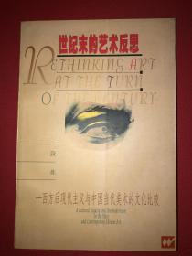 《世纪末的艺术反思:西方后现代主义与中国当代美术的文化比较》(库存未阅)