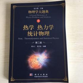 2018新版  物理学大题典 热学 热力学 统计物理(第二版)
