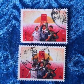 邮票:文15-公报-工农兵高举毛泽东选集(信销票)2枚合售(甲箱1)