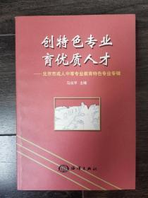 创特色专业 育优质人才:北京市成人中等专业教育特色专业专辑