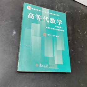高等代数学(第三版)