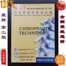 稀缺正版《AHT美式整体脊椎矫正术》解决整脊技术的盲点第二版