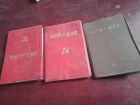 中国共产党章程三本