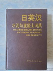 日英汉水泥与混凝土词典..