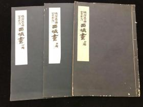 民国白纸线装,郑振铎,《域外所藏中国古画集》之《西域画》,上中下三辑全,超大开本,收中国西域古画180多幅