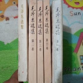 特价!毛泽东选集全五卷!