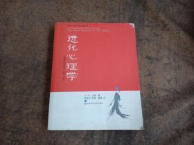 进化心理学:心理的新科学(第二版)