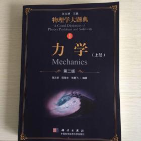 2018新版 物理学大题典 力学(上册)(第二版)