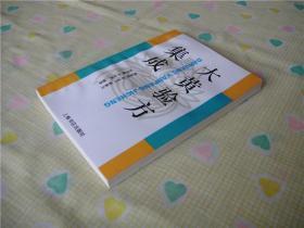 大黄验方集成 (1994年1版1印5000册,覆膜本,正版全新)