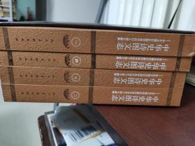 中华史诗图文志 第一册书角开胶如图 其它10品