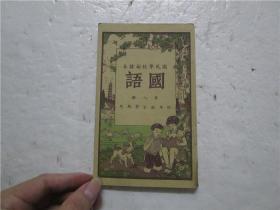 民国36年四版 国民学校副课本 国语 第八册 四年级下学期用(8品)