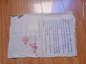 新中国早期湖州工业史料:湖州铁工厂(湖州机床厂前身)建厂初期厂房土地买卖合同(带税票4张)