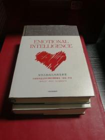 情商(全两册)每本有实图