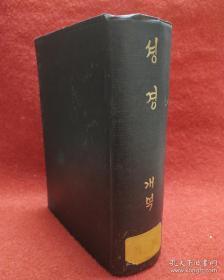 民国版韩文书1939年精装本《新旧约全书》近两千页.。