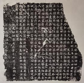 唐开元二十四年《张说之子兵部侍郎张均 述 志拓片》