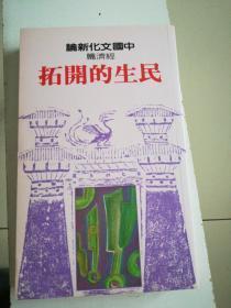 中国文化新论(经济篇)民生的开拓
