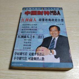中国财神MBA