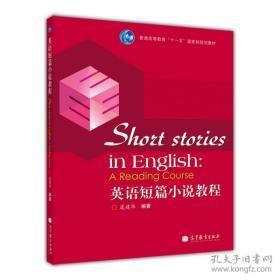 二手 英语短篇小说教程 虞建华 高等教育出 9787040303575