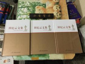 田纪云文集民主法制卷、经济改革和对外开放卷、农业卷(三本合售)未拆封