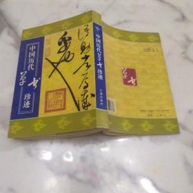 中国历代草书珍迹