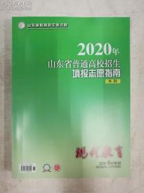 2020年山东省普通高校招生填报志愿指南  本科   品好实拍  有库存10