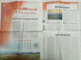 河南日报  2019 10 12  特刊  9——24版  全新
