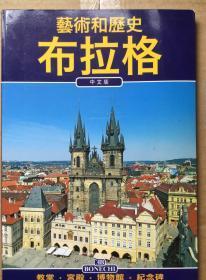 布拉格     艺术和历史(中文版)    教堂 宫殿 博物馆 纪念碑