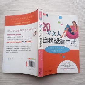 20岁女人自我塑造手册