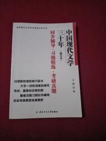 中国现代文学三十年·修订本 同步辅导·习题精练·考研真题